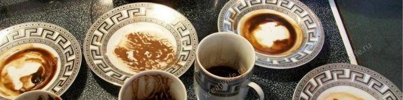 чашки из под кофе, гуща, посуда сервиз зерна