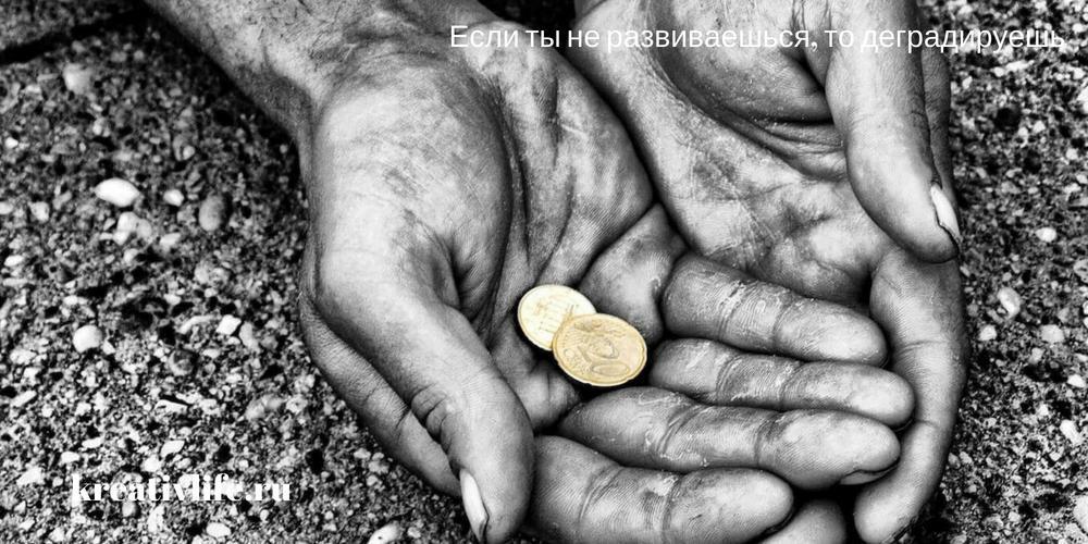 Психология бедности, привычки и отличия нищего человека
