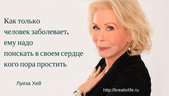 Психосоматика Луиза Хей