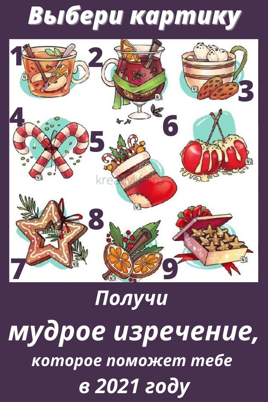 Тест: выбери картинку и получи мудрое изречение, которое поможет в новом году