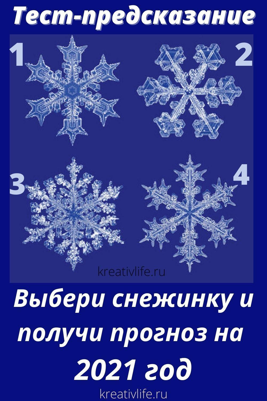 Выбери снежинку, получи предсказание на новый 2021 год