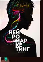 mozg_potrebitelya-sm